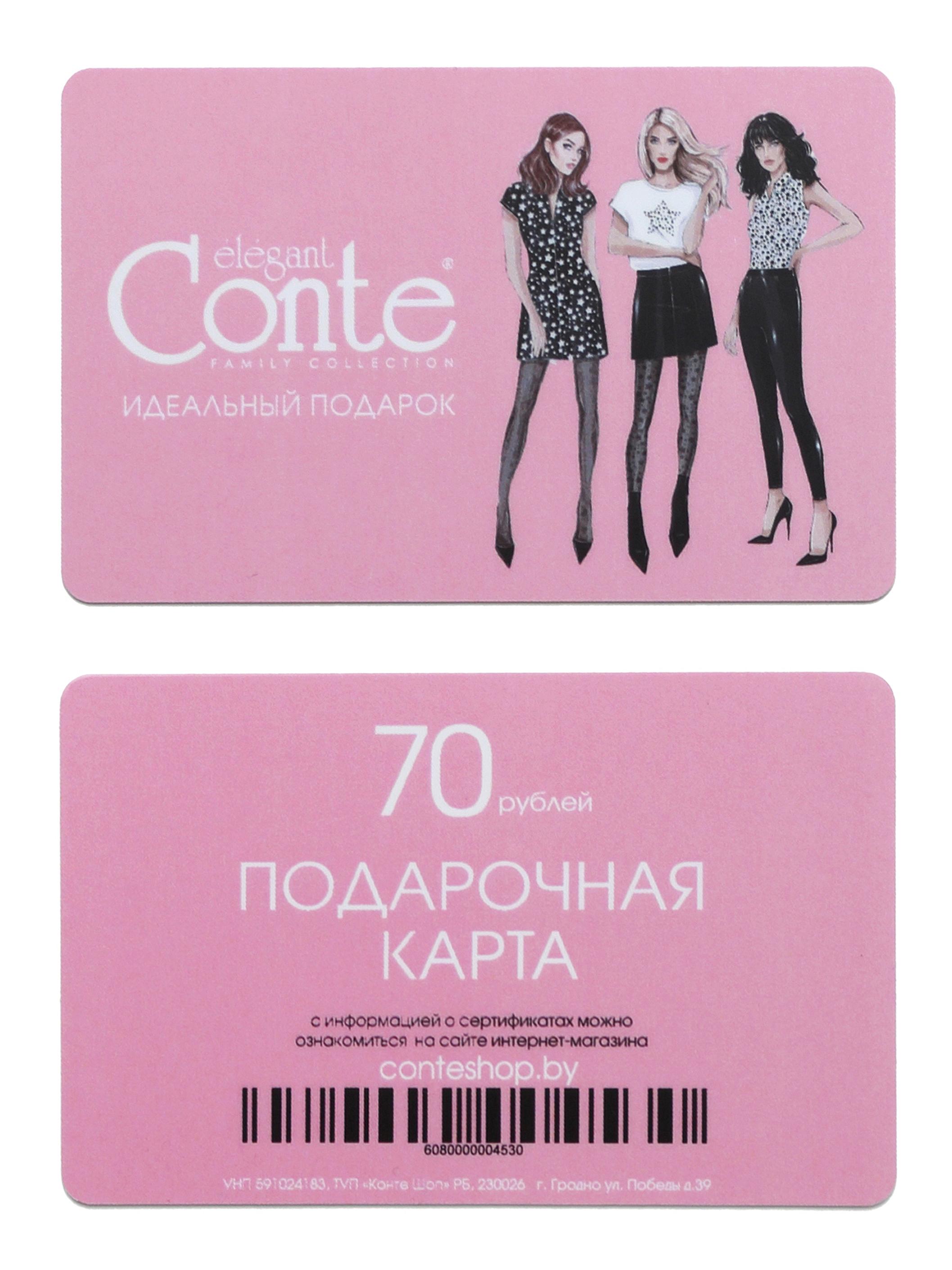 ⭐️ Подарочная карта Conte 70 рублей ⭐️