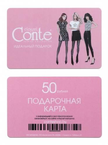 ⭐️ Подарочная карта Conte 50 рублей ⭐️
