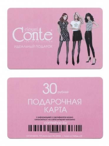 ⭐️ Подарочная карта Conte 30 рублей ⭐️