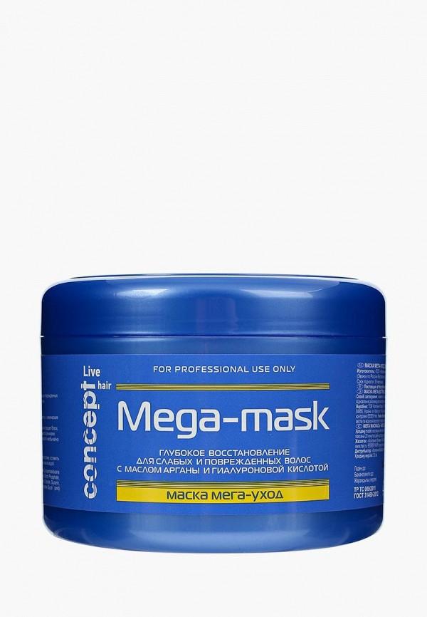 Маска для волос Concept МЕГА-Уход (MEGA-MASK) для слабых и поврежденных