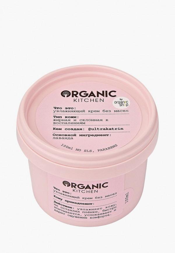 Крем для лица Organic Kitchen без масел от @ultrakatrin