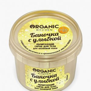 Скраб для тела Organic Kitchen Исполнение желаний Сахарный полирующий «Баночка с улыбкой»