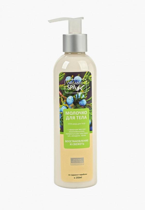 Молочко для тела Organic Spa Можжевельник Восстановление и свежесть 250мл с дозат.