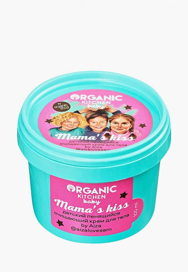 Крем для тела Organic Kitchen Детский пенящийся очищающий Mama's kiss by Aiza @aizalovesam