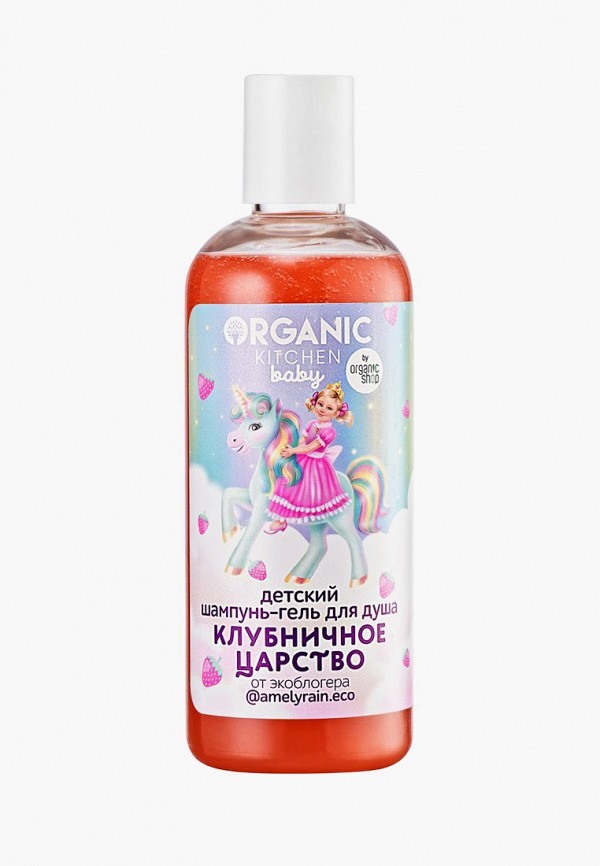 "Шампунь Organic Kitchen гель ""Клубничное царство"" от экоблогера @amelyrain.eco"